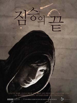 end-of-animal-south-korean-movie-poster1